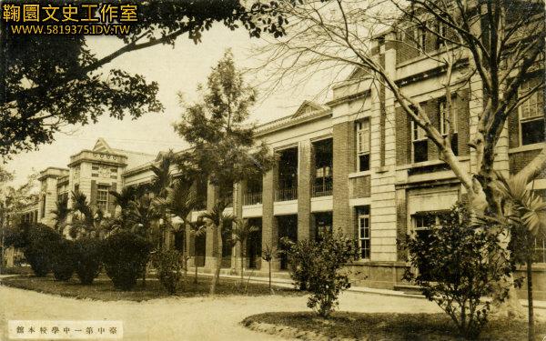 台中第一中學校本館.jpg