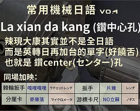機械常用日語第04彈.jpg