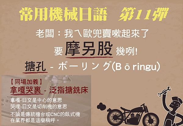 機械常用日語第11彈.png