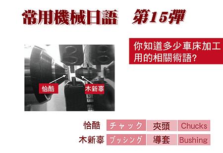 機械常用日語第15彈.png