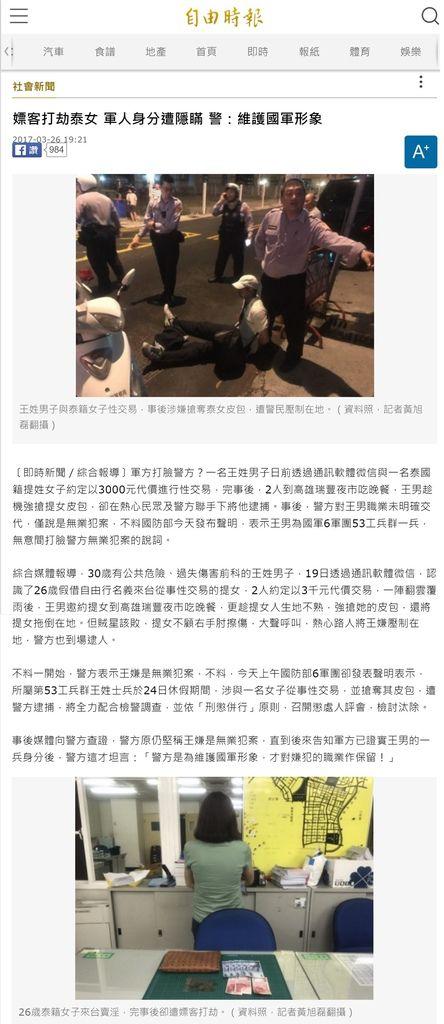 2017.03.26 嫖客打劫泰女 軍人身分遭隱瞞 警:維護國軍形象.jpg