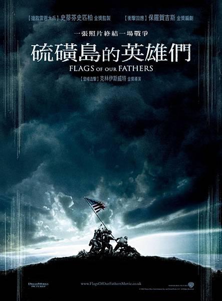 硫磺島的英雄們 (3).jpg