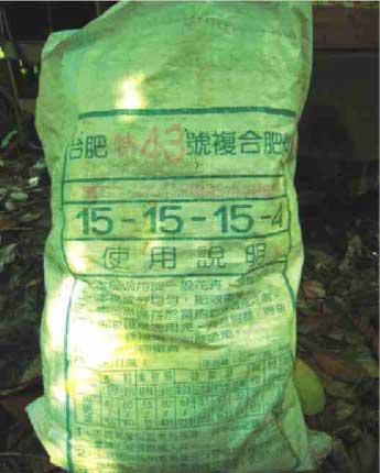 肥料2.jpg