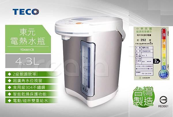 熱水瓶:東元 YD4301CB.jpg