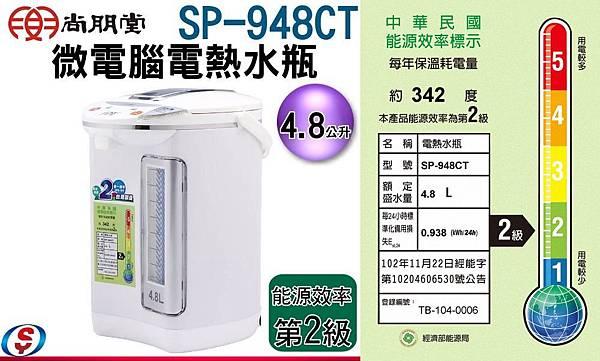 尚朋堂 SP-948CT.jpg