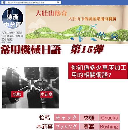 機械常用日語第15彈-2.jpg