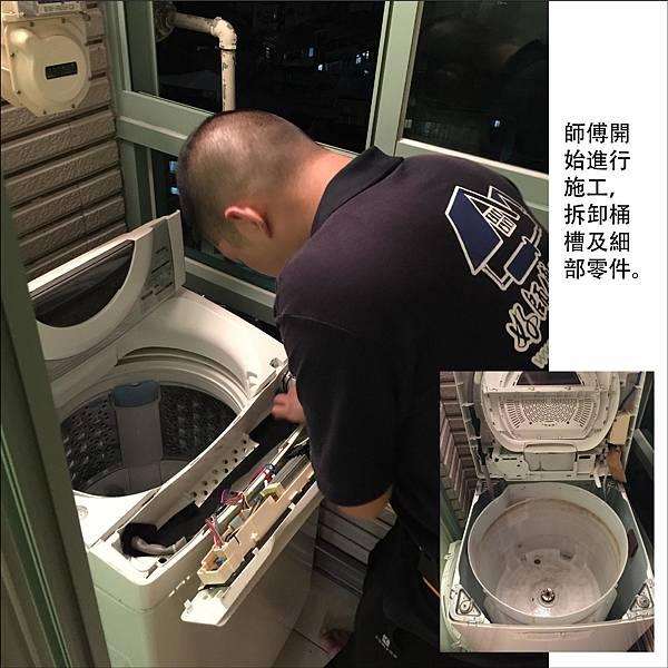 冷氣洗衣機清洗圖說_04.jpg