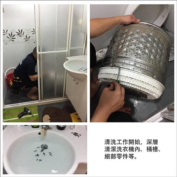 冷氣洗衣機清洗圖說_05.jpg