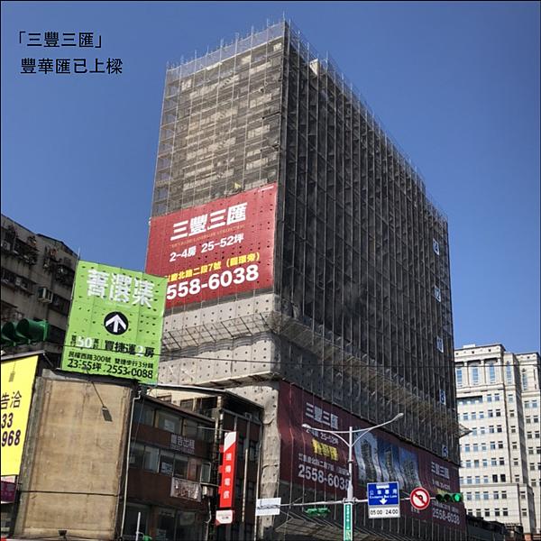 三豐三匯圖說 _04.png