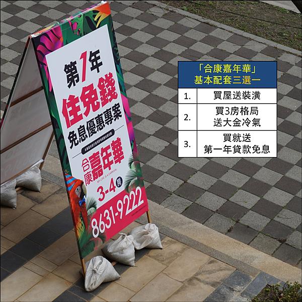 合康嘉年華圖說 _12.png