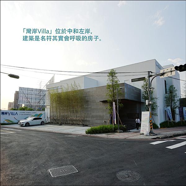 灣岸Villa圖說_01.png