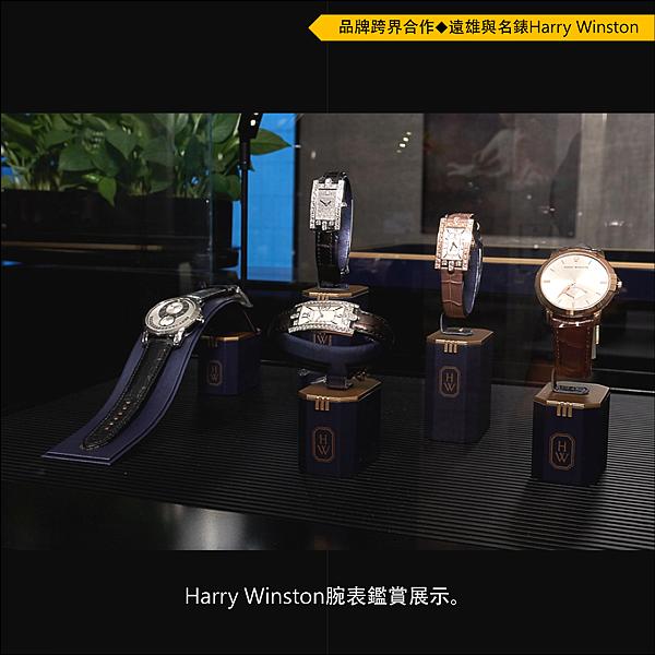 遠雄與名錶Harry Winston結合圖說_03.png