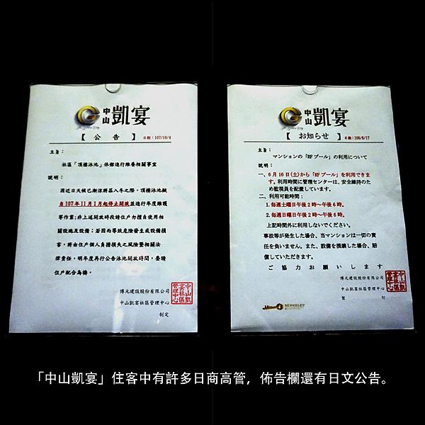 中山凱宴圖說_05.png