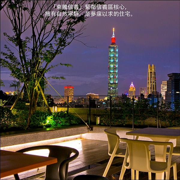 東騰信義圖說_03.png