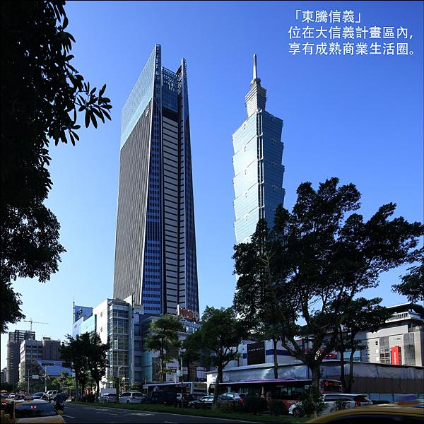 東騰信義圖說_08.png