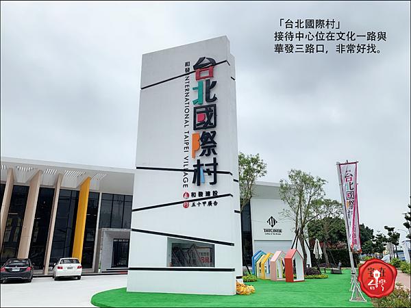 台北國際村圖說 _01.png