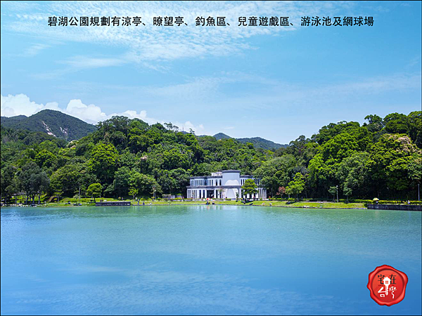碧湖醍湖圖說_08.png