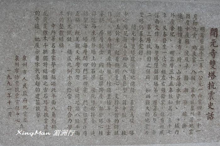 開元寺 - 5