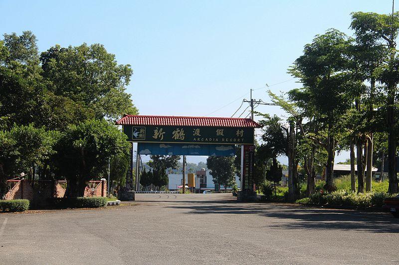 新鶴度假村
