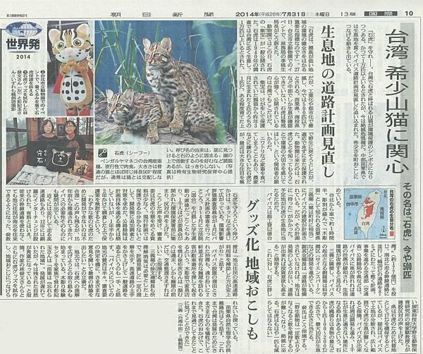 20140731朝日朝刊台湾山猫-01