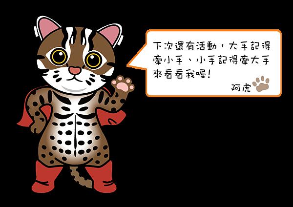 石虎公仔話圖-01