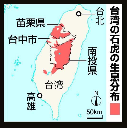臺灣石虎棲息地分佈