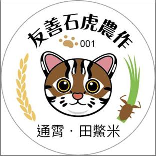 阿虎 - 友善石虎農作