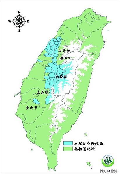 20150107石虎分布圖-陳宛均 繪製(logo)