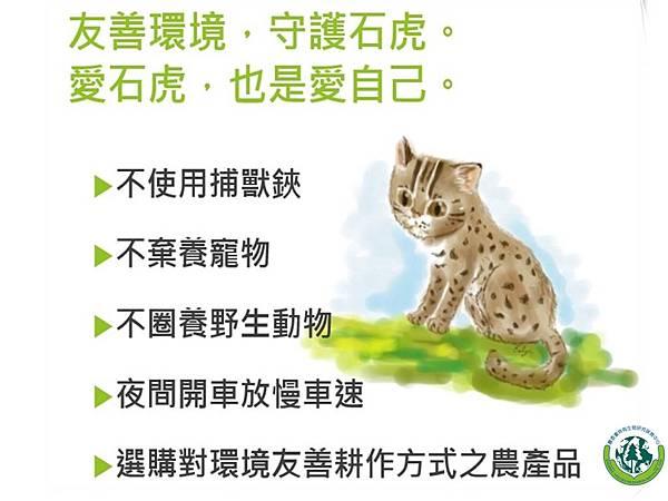 友善環境守護石虎(logo)