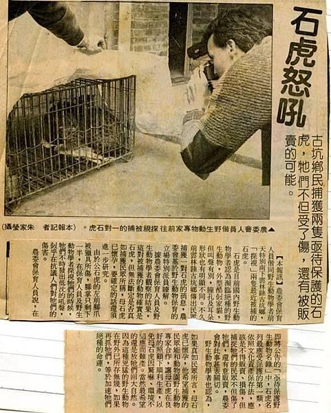 19881218 石虎報導