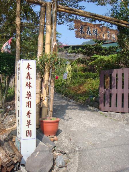 木森林香草園 - 門口