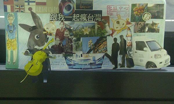 20110708建國百年跟我一起瘋台灣.jpg