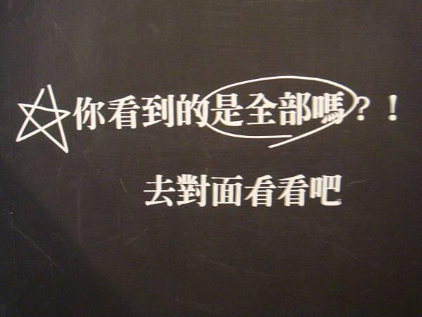 20110211(五)‧世界的角落特展,你看到的是全部嗎?