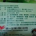 (牛奶報導)瑞穗果汁調味乳(內容)20081010.JPG