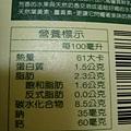 (牛奶報導)瑞穗果汁調味乳(營養成分)20081010.JPG