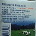 (牛奶報導)初鹿鮮乳350ml(側面).JPG
