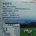 (牛奶報導)初鹿鮮乳350ml(營養成分).JPG