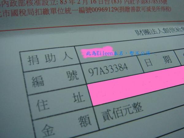 2008/12‧捐贈收據與金額