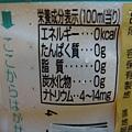 20090809ASAHI白烏龍日文標示