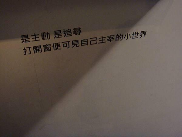 20110211(五)‧世界的角落特展,主動與追尋