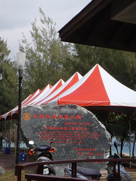 20101217‧太麻里千禧年迎曙光公園
