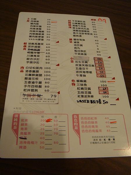 20110220肉燥飯店menu