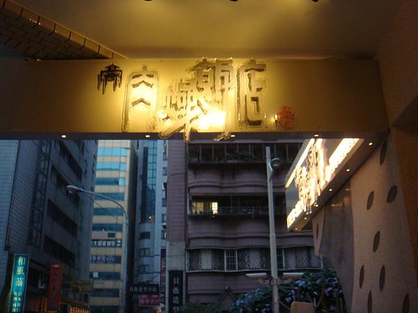 20110220肉燥飯店(文化中心店)外觀