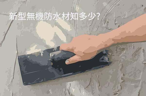 新型無機防水建材.jpg