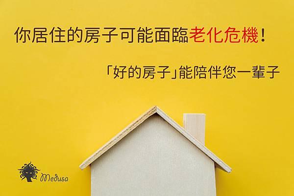 你居住的房子可能面臨老化危機.jpg
