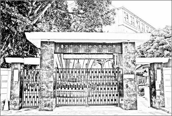 舊台北州立台北第一高等女學校