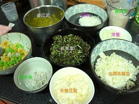 金瓜莧菜通心粉