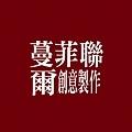蔓菲logo.jpg
