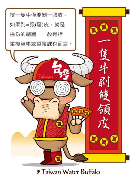 台灣水牛城娃娃-一隻牛剝雙領皮.jpg