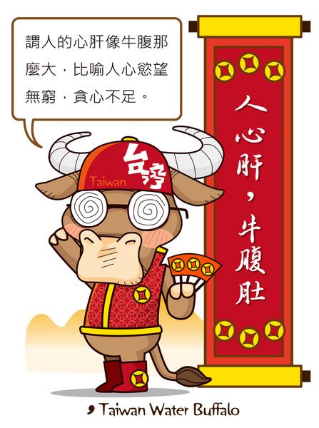 台灣水牛城娃娃-人心肝,牛腹肚.jpg